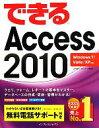 【中古】 できるAccess 2010 Windows 7/Vista/XP対応 /広野忠敏,できるシリーズ編集部【著】 【中古】afb