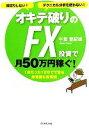【中古】 オキテ破りのFX投資で月50万円稼ぐ! 損切りしない!テクニカル分析を使わない!1日たった