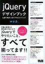 【中古】 jQueryデザインブック 仕事で絶対に使うプロのテクニック /MdN編集部【編】 【中古】afb