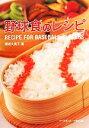 【中古】 野球食のレシピ RECIPE FOR BASEBALL PLAYERS /海老久美子【著】 【中古】afb