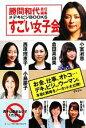 【中古】 すごい女子会 #デキビジBOOKS/勝間和代【編】 【中古】afb