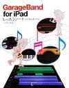 【中古】 GarageBand for iPadレッスンノート for iPad & iPad2 レッスンノート /ランディング【著】 【中古】afb