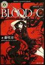 【中古】 BLOOD‐C 角川ホラー文庫/藤咲淳一【著】,Production I.G,CLAMP【