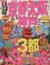 【中古】 るるぶ京都 大阪 神戸('12) /JTBパブリッシング(その他) 【中古】afb