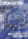 【中古】 スゴイフリーソフト THE BEST 2012−2013 100%ムックシリーズ/情報・通信・コンピュータ(その他) 【中古】afb
