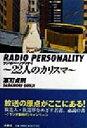 【中古】 ラジオパーソナリティ 22人のカリスマ /軍司貞則(著者) 【中古】afb