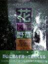 【中古】 花図鑑 野草(野草) 草土花図鑑シリーズ7/高橋秀男(その他) 【中古】afb