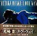 【中古】 YUTAKA OZAKI LOVE WAY My SongシリーズVol.1/尾崎豊(著者),ハービー山口(その他) 【中古】afb