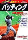 【中古】 図解コーチ バッティング /JR東日本硬式野球部【監修】 【中古】afb