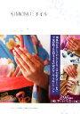 【中古】 KIMONOネイル 四季のモチーフからTPOに合わせたアートまで。プロが教える和ネイルの極めサンプル&テクニック /NSJネイルアカデミー【編】,仲宗...