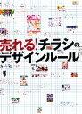 【中古】 売れる!チラシのデザインルール /堀内敬一【著】 【中古】afb