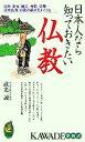 【中古】 日本人なら知っておきたい仏教 経典、宗派、儀式、寺院、仏像…「日本仏教」の真の姿が見えてくる KAWADE夢新書/武光誠【著】 【中古】afb