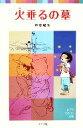 【中古】 火垂るの墓 ポプラポケット文庫/野坂昭如【著】 【中古】afb
