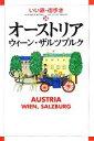 【中古】 オーストリア ウィーン・ザルツブルク いい旅・街歩き24/いい旅・街歩き編集部【編】 【中古】afb