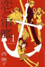 【中古】 恋と軍艦(1) なかよしKC/西炯子(著者) 【中古】afb