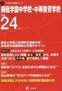 【中古】 平24 桐蔭学園中学校・中等教育学校 /教育(その他) 【中古】afb