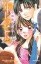 年上のヒト。 Love life プリンセスCプチプリ/小田原みづえ(著者) afb