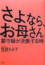 【中古】 さよなら、お母さん 墓守娘が決断する時 /信田さよ子【著】 【中古】afb