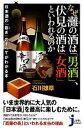 【中古】 なぜ灘の酒は「男酒」、伏見の酒は「女酒」といわれるのか 日本酒の『旨さ』のすべてがわかる本 じっぴコンパクト新書/石川雄章【著】 【中古】afb
