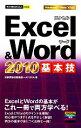 【中古】 Excel&Word 2010基本技 今すぐ使えるかんたんmini/技術評論社編集部,AYURA【著】 【中古】afb