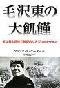 【中古】 毛沢東の大飢饉 史上最も悲惨で破壊的な人災1958‐1962 /フランクディケーター,中川