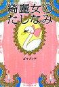 【中古】 綺麗女のたしなみ /ゴマブッ子【著】 【中古】afb