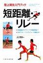 【中古】 短距離・リレー 陸上競技入門ブック/土江寛裕【著】 【中古】afb