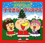 【中古】 はなかっぱ すてきなクリスマス はなかっぱおともだちえほん/あきやまただし【著】 【中古】afb