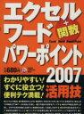 【中古】 エクセル ワード パワーポイント2007 活用技 GAKKEN COMPUTER MOOK/情報・通信・コンピュータ(その他) 【中古】afb