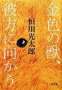 【中古】 金色の獣、彼方に向かう /恒川光太郎【著】 【中古】afb