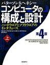 【中古】 コンピュータの構成と設計 第4版(上) ハードウエ...