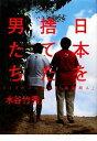 【中古】 日本を捨てた男たち フィリピンに生きる「困窮邦人」 /水谷竹秀【著】 【中古】afb