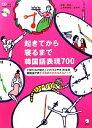 【中古】 起きてから寝るまで韓国語表現700 /山崎玲美奈,金南听【執筆・解説】 【中古】afb