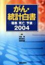 【中古】 '04 がん・統計白書 罹患/死亡/予後 /大島明...