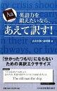 【中古】 英語力を鍛えたいなら、あえて訳す! /山本史郎,森田修【著】 【中古】afb