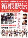 【中古】 箱根駅伝ガイド決定版(2012) /読売新聞社 【中古】afb