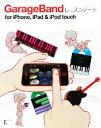 【中古】 GarageBandレッスンノート for iPhone,iPad & iPod touch /ランディング【著】 【中古】afb