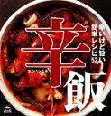 【中古】 辛飯 辛いけど旨い!簡単レシピ52 TWJ books/タカハシユキ【著】 【中古】afb