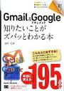 【中古】 Gmail&Googleドキュメント 知りたいことがズバッとわかる本 ポケット百科/武井一巳【著】 【中古】afb