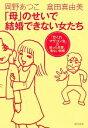 【中古】 「母」のせいで結婚できない女たち 「かくれマザコン女」の困った恋愛、危ない結婚 /岡野あつ