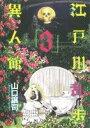 【中古】 江戸川乱歩異人館(3) ヤングジャンプC/山口譲司(著者) 【中古】afb