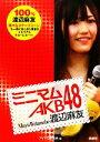 【中古】 ミニマムAKB48 渡辺麻友 /アイドル研究会【編】 【中古】afb