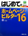 【中古】 はじめてのホームページ・ビルダー(16) BASIC MASTER SERIES/桑名由美【著】 【中古】afb