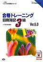 【中古】 合格トレーニング 日商簿記3級Ver.6.0 よくわかる簿記シリーズ/TAC簿記検定講座【編著】 【中古】afb