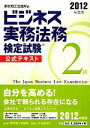 【中古】 ビジネス実務法務検定試験2級 公式テキスト(2012年度版) /東京商工会議所【編】 【中古】afb