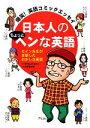 【中古】 日本人のちょっとヘンな英語 爆笑!英語コミックエッ...