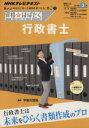【中古】 行政書士 2012年3月 資格☆はばたく/法律・