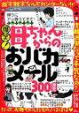 【中古】 爆笑!母ちゃんからのおバカメール300連発 /社会・文化(その他) 【中古】afb