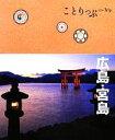 【中古】 広島・宮島 ことりっぷ3/昭文社(その他) 【中古】afb