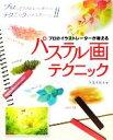 【中古】 プロのイラストレーターが教えるパステル画テクニック プロのイラストレーターが教える /立花千栄子【著】 【中古】afb